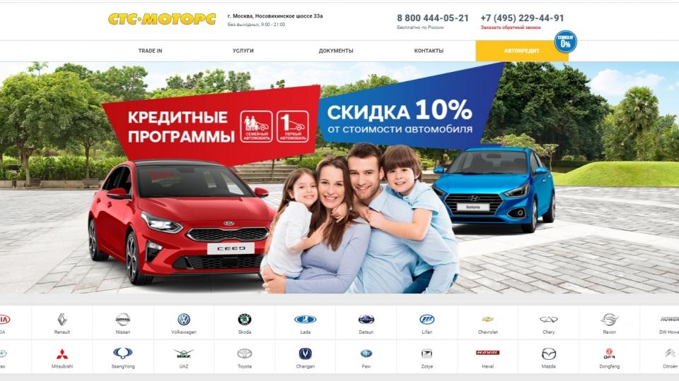 Автосалон СТС Моторс, Москва