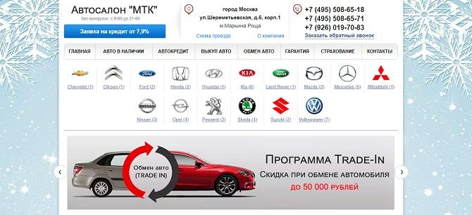 Автосалон МТК, Москва